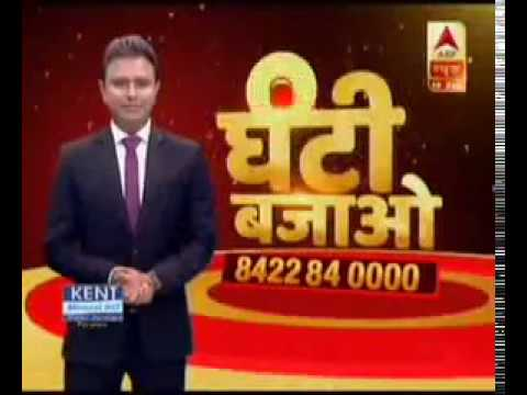 Ghanti Bajao Bank ABP News, 19 Feb 2018 episode, Bankers News, BPS News, WE BANKERS, PNB Fraud