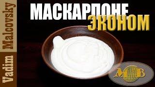 Рецепт Маскарпоне-эконом или бюджетный домашний маскарпоне из творога. Мальковский  Вадим.