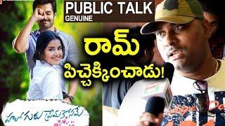 HELLO Guru Prema Kosame Movie Public Talk |  HELLO Guru Prema Kosame Public Review and Rating