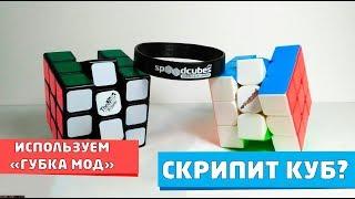 ГУБКА МОД. Убираем скрип пружин у кубика Рубика!