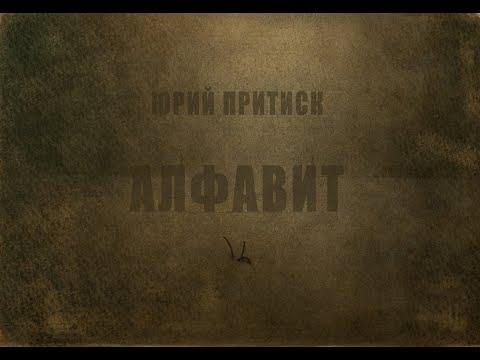 Юрий Притиск. Алфавит. Aplhabet
