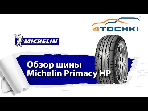 Обзор шины Michelin Primacy HP