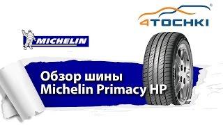 Летние шины Michelin Primacy HP - 4 точки. Шины и диски 4точки - Wheels & Tyres 4tochki(, 2013-06-17T08:25:54.000Z)