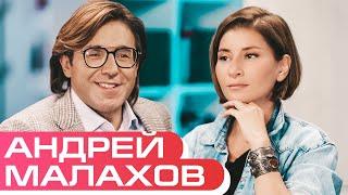 Андрей Малахов о бешеных рейтингах, народной любви, предательстве «Первого» и часовне в телецентре
