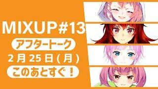 [LIVE] 【公式番組】にじさんじMIX UP!! アフタートーク【#13】