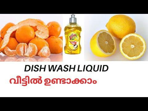 Homemade dishwash liquid Malayalam/How to make dish wash liquid/ഡിഷ് വാഷ് ലിക്യുഡ് വീട്ടിൽ ഉണ്ടാകാം
