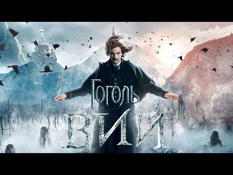 Гоголь. Вий в кино с 5 апреля
