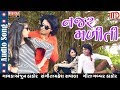 Download Najar Maliti | Gabbar Thakor New Song | Gujarati Song 2017 | Arjun Thakor MP3 song and Music Video