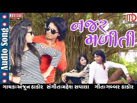 Najar Maliti | Gabbar Thakor New Song | Gujarati Song 2017 | Arjun Thakor