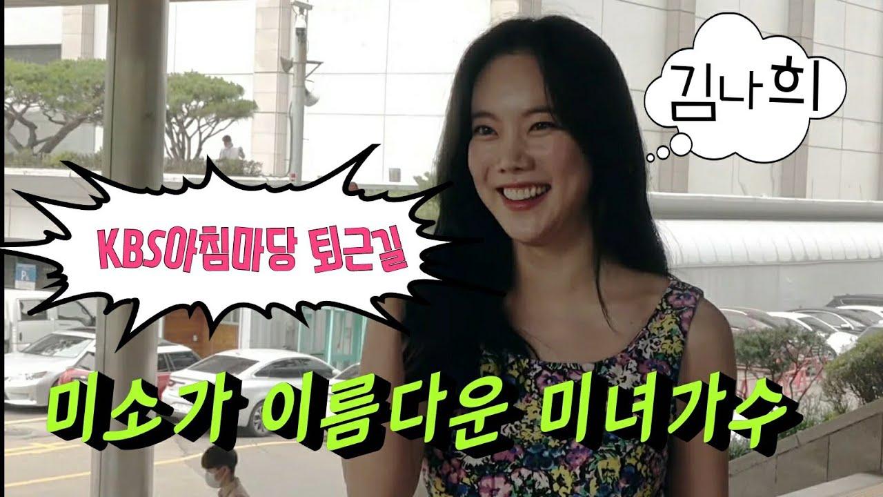 김나희 [퇴근길] 미스트롯~미소가 아름다운 미녀가수~ KBS 아침마당 생방 마치고~ 7월2일