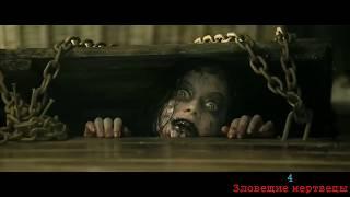 5 фильмов про зомби которые стоит посмотреть Трейлеры