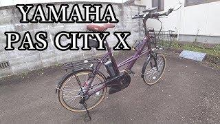 スタイリッシュ電動アシスト自転車 YAMAHA PAS CITY X レビュー