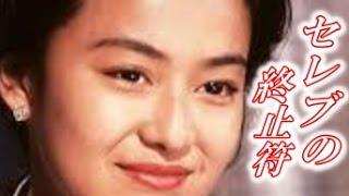 【復帰?】国民的アイドルと言われていた、ゴクミこと後藤久美子がF1レーサーとのセレブ生活に終止符か? ごくみ 検索動画 6