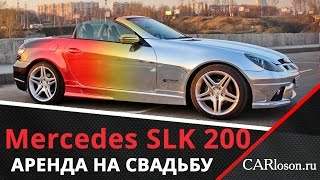 Mercedes SLK 200 - аренда авто на свадьбу. Прокат свадебных машин в Москве. Carloson(, 2016-04-24T16:16:27.000Z)
