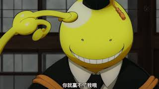 感謝您的觀看Thanks for watching ❦ ❦ 喜歡的話可以訂閱我喔If you like it, please subscribe ❦ ------------------------------------------ ➤ 動畫Anime : 暗殺教室...