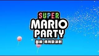 [NS] 超級瑪利歐派對 Super Mario Party 實況遊玩 (一) 小遊戲嘉年華