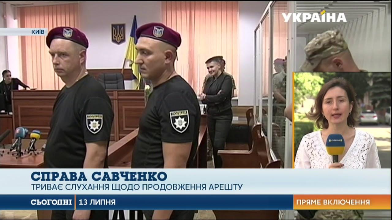 09bc92fa44bc90 У Шевченківському райсуді триває слухання щодо арешту Надії Савченко ...