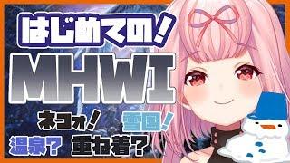 ⛄【MHWI】アイスボーン初見プレイ!雪国わくわくすっぞ!!!【PC版】