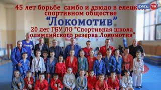 Фото Передача, посвященная юбилею спортшколы олимпийского резерва «Локомотив»