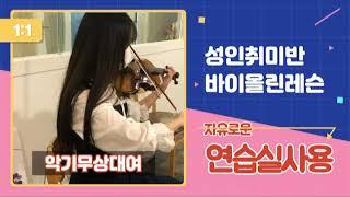 부산바이올린배울곳 추천!!부산바이올린레슨/서면바이올린학…