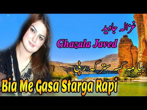 Bia Me Gasa Starga Rapi | Ghazala Javed | Pashto Song | HD Video