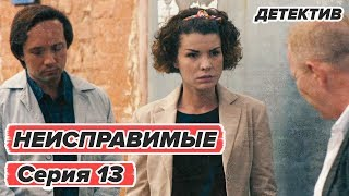 Сериал НЕИСПРАВИМЫЕ - 13 серия - Детектив HD | Сериалы ICTV