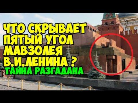 Что скрывает Пятый Угол мавзолея В И Ленина