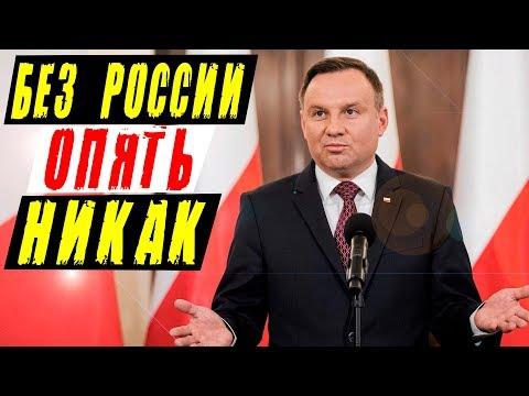 Как Польша «победила»