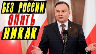Как Польша «победила» дешёвый российский газ