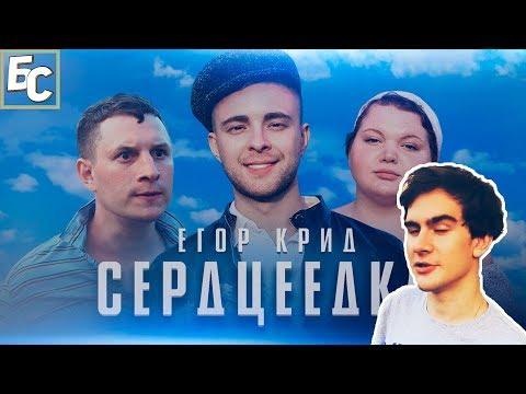 Братишкин смотрит: Егор Крид - Сердцеедка (Премьера клипа, 2019)