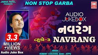 નવરંગ। ટહુકો-3 | Navrang | Tahuko 3 | Hemant chauhan | Nonstop Garba | Navratri 2020| Audio Jukebox