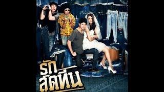 Phim thái hài nhất: Rad sub teen (Tình yêu mới lớn) - 2