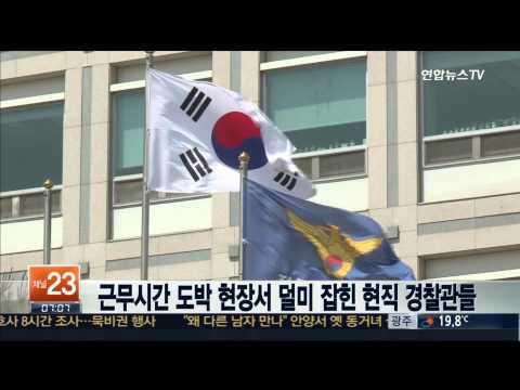 근무시간 도박 현장서 덜미 잡힌 현직 경찰관들