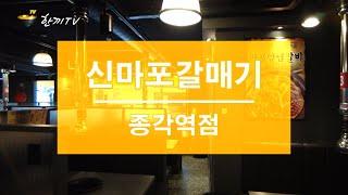 한끼TV | 신마포갈매기 돼지고기 무한리필 (종각역점)…