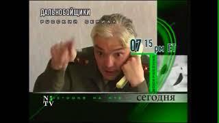 Программа передач на вечер (НТВ-International, 16.09.2001)