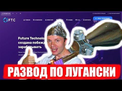 KREOSAN и РАЗОБЛАЧЕНИЕ FUTURE TECHNOLOGIES COMPANY (FTC)