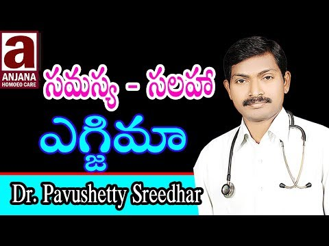 Q సమస్య :-  ఎగ్జిమా  || Treatment of all eczema diseases || Skin Diseases || By Pavushetty Sreedhar