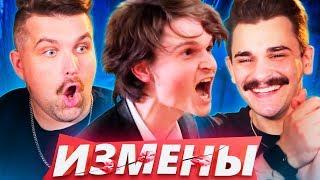 СЕМЕЙКА ПОДОНКОВ НА ШОУ ИЗМЕНЫ feat. ЮЛИК