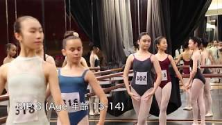 AGP Ballet Intensive Program 2018 Day 1 芭蕾培訓計劃 2018 第一天