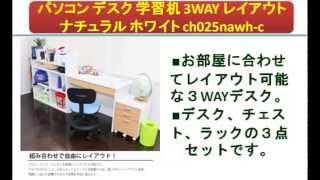 パソコン デスク 学習机 3way レイアウト ナチュラル ホワイト Ch025nawh-c