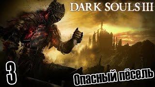 Поиграем в Dark Souls III 3 Опасный пёсель