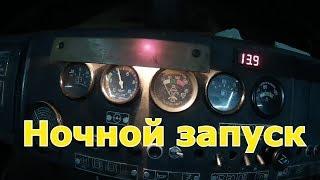 ДТ-75. Ночной запуск