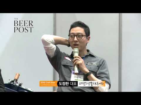 2016 Craft Beer Conference Seoul by the beer post