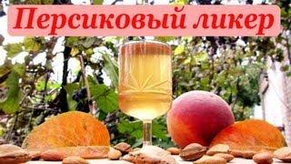 Персиковый ликер, рецепт в домашних условиях.