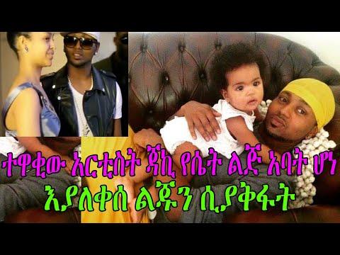 Ethiopia: ተዋቂው አርቲስት ጃኪ የሴት ልጅ አባት ሆነ  እያለቀሰ ልጁን ሲያቅፋት