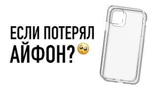 Потерял iPhone? Вот что надо делать.