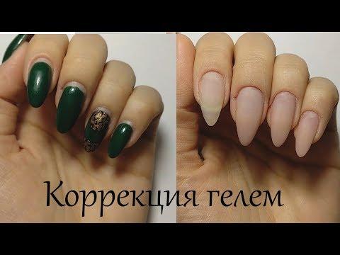КОРРЕКЦИЯ ногтей ГЕЛЕМ .ТМ Miis.Дизайн ГРАДИЕНТ.