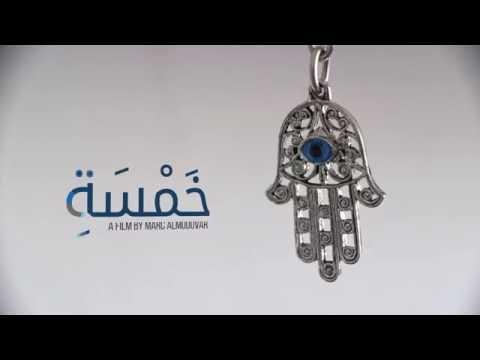 Documentary Khamsa
