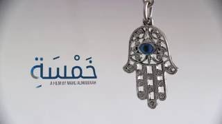 Documentary Khamsa