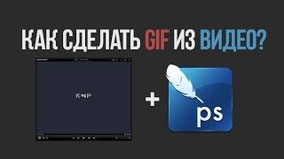 Видео уроки - Adobe photoshop CC -  GIF изображение из видео.